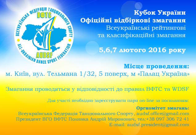 kyiv2016