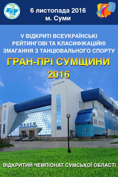 ГРАН-ПРІ СУМЩИНИ  2016