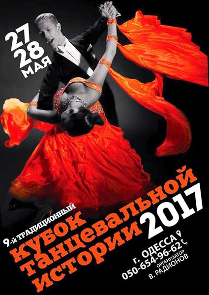 КУБОК DANCE-HISTORY 2017