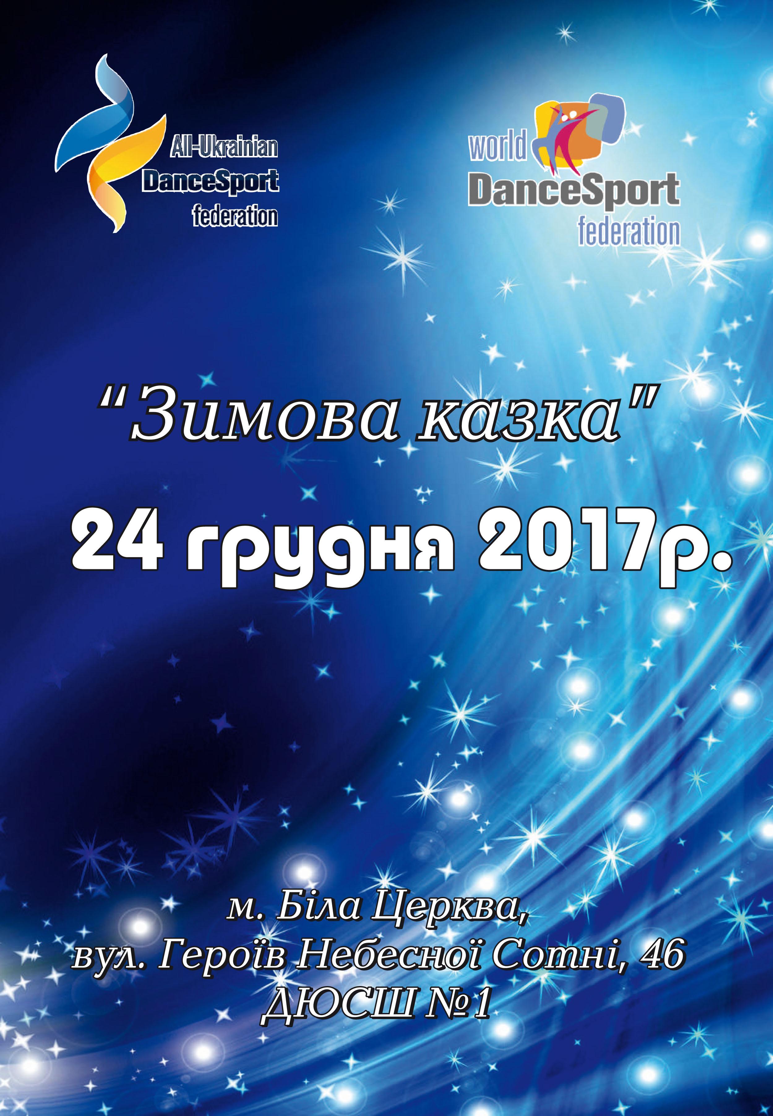 CHAMP U 2017