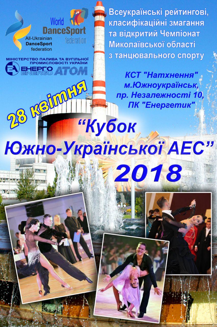 Житомир 2017