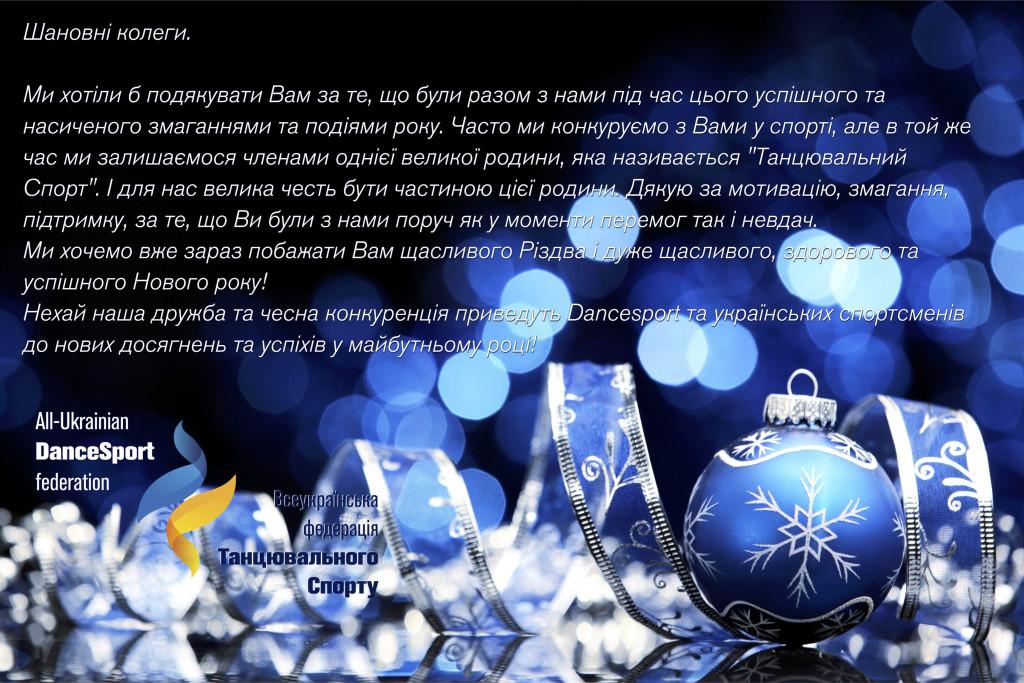 Congratulations on holidays AUDSF ukr