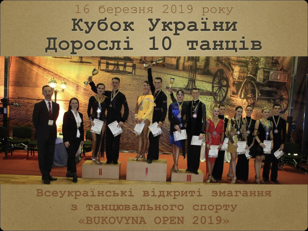 Буковина.001